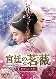 宮廷の茗薇〜時をかける恋 DVD-BOX1[TCED-5507][DVD]