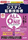 ALL IN ONE パーフェクトマスター システム監査技術者 2021年度