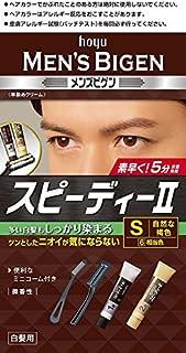 メンズビゲン スピーディーⅡ (S 自然な褐色)×3個