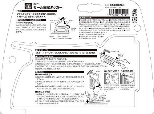 SK11モール固定用タッカーSMF-1