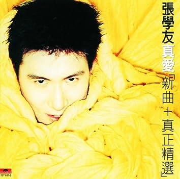 Zhen Ai (Xin Qu + Zhen Zheng Jing Xuan)