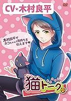 猫トーク [DVD]