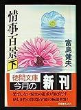 情事百景〈下〉 (徳間文庫)