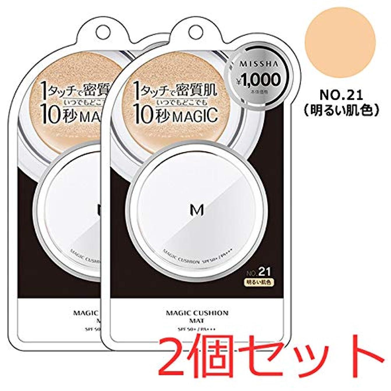 思慮のない異議サンダーミシャ M クッション ファンデーション (マット) No.21 明るい肌色 2個セット