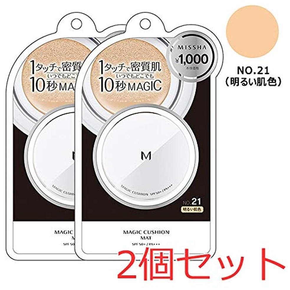 猟犬純粋に銀ミシャ M クッション ファンデーション (マット) No.21 明るい肌色 2個セット