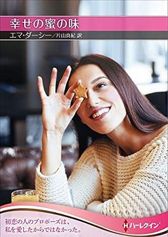幸せの蜜の味 (ハーレクインSP文庫)