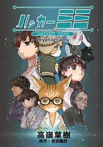 【Amazon.co.jp 限定】ハッカーミミ Cryptography_0