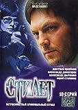 Stilet (2 DVD)