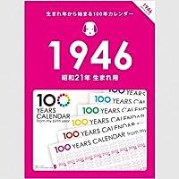 生まれ年から始まる100年カレンダーシリーズ 1946年生まれ用(昭和21年生まれ用)