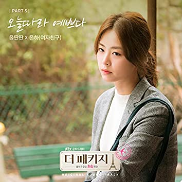 The Package 더 패키지 (Original Television Soundtrack), Pt. 5