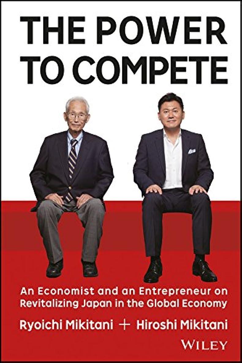 アレイコモランマフィッティングThe Power to Compete: An Economist and an Entrepreneur on Revitalizing Japan in the Global Economy (English Edition)