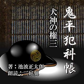 『犬神の権三』のカバーアート