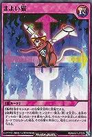 遊戯王 ラッシュデュエル RD/MAX1-JP029 まよい猫 (日本語版 ノーマル) マキシマム超絶強化パック