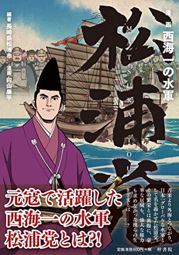 漫画 西海一の水軍 松浦党