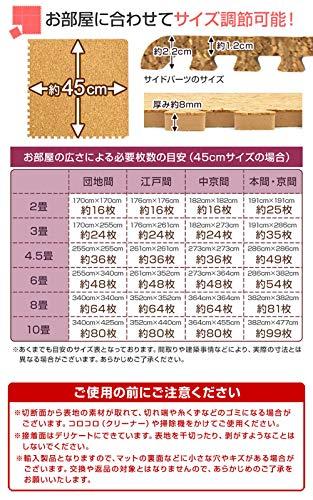 WEIMALLコルクマットジョイントマット45×45cm厚さ0.8cm8枚サイドパーツ付き防音