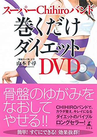 スーパーChihiroバンド 巻くだけダイエット DVD付