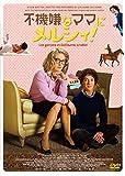 不機嫌なママにメルシィ![DVD]