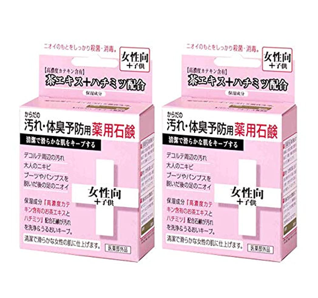 顎チューインガム持続するからだの汚れ?体臭予防薬用石鹸 女性向け 80g ×2個セット