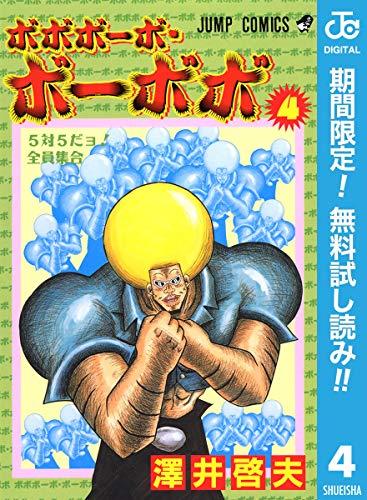 ボボボーボ・ボーボボ【期間限定無料】 4 (ジャンプコミックスDIGITAL)