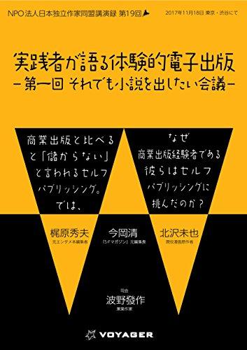 実践者が語る 体験的電子出版 第一回 それでも小説を出したい会議 日本独立作家同盟講演録 (Japanese Edition)
