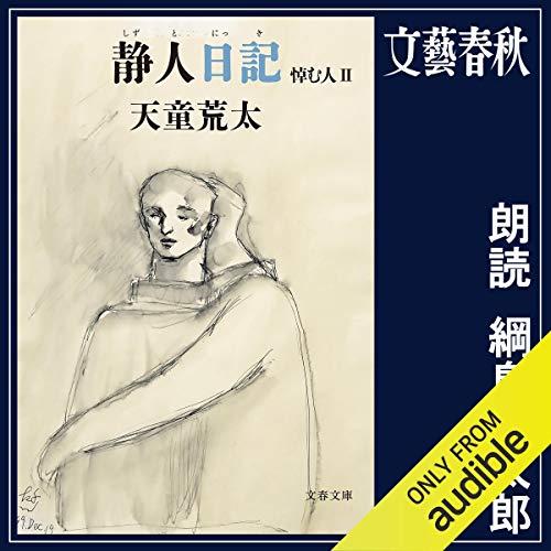 『静人日記』のカバーアート