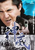 神威~カムイ~ギャング・オブ・ライフ PARTII[DVD]