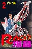 Rock'n爆音 2