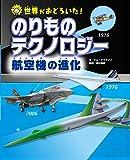 航空機の進化