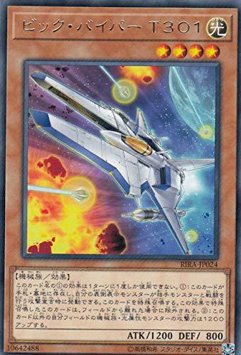 遊戯王 RIRA-JP024 ビック・バイパー T301 (日本語版 レア) ライジング・ランペイジ