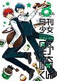 月刊少女野崎くん 8巻 (デジタル版ガンガンコミックスONLINE)