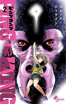 [コミック・ジャクソン]のPINGKONG(2) (少年サンデーコミックス)