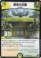 デュエルマスターズ DMEX14 68/110 暴拳の伝説 (U アンコモン) 弩闘×十王超ファイナルウォーズ!!! (DMEX-14)
