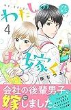 わたしのお嫁くん プチキス(4) (Kissコミックス)