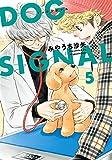 DOG SIGNAL 5 (BRIDGE COMICS)