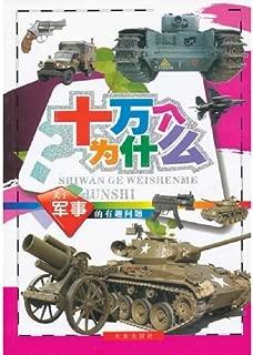 Is 100,000 why:Concerning the interesting problem of military (Chinese edidion) Pinyin: shi wan ge wei shen me : guan yu jun shi de you qu wen ti