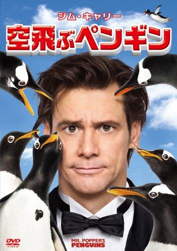空飛ぶペンギン [DVD]
