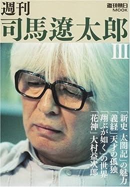 Weekly Ryotaro Shiba (3) (Weekly Asahi MOOK) (2008) ISBN: 4022745231 [Japanese Import]