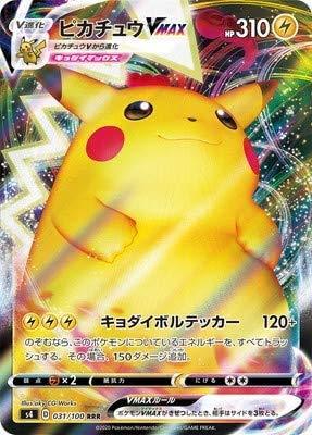 ポケモン Pokemon Card Game S4-031 Pikachu VMAX RRR Japanese