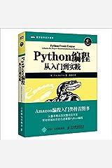 Python编程 从入门到实践 Paperback