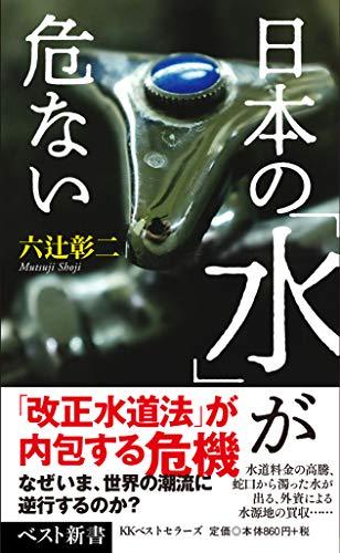 日本の「水」が危ない (ベスト新書)