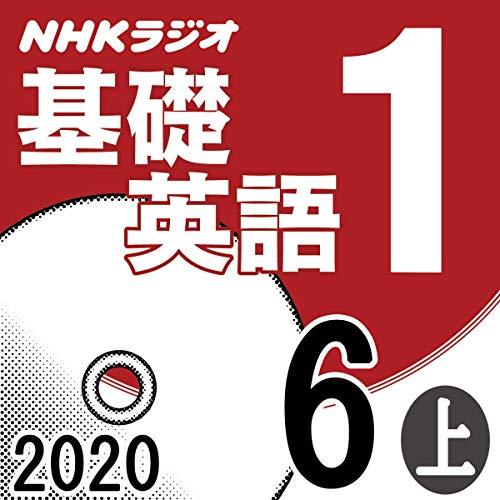 『NHK 基礎英語1 2020年6月号 上』のカバーアート