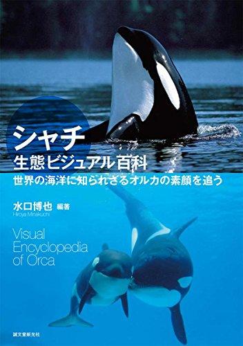 シャチ生態ビジュアル百科: 世界の海洋に知られざるオルカの素顔を追うの詳細を見る