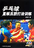 Table Tennis Training of Straight-bat Inverted-rubber Play - (with DVD) (Chinese Edition)