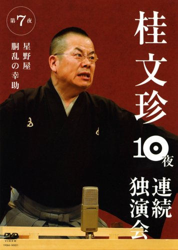 桂文珍 10夜連続独演会 第7夜 [DVD]