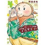 愛しのアニマリア : 4 (アクションコミックス)