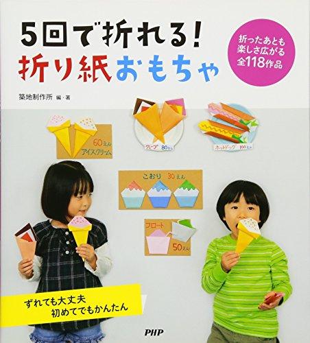 5回で折れる! 折り紙おもちゃ