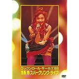 ロックンロール・サーカス'89 浅香唯スパークリング・ライブ [DVD]