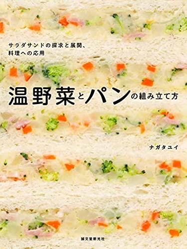 温野菜とパンの組み立て方: サラダサンドの探求と展開、料理への応用