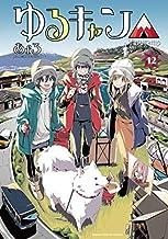 ゆるキャン△ コミック 1-11巻セット