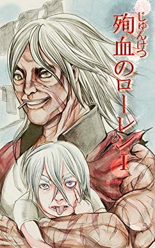 殉血のローレン Ⅰ